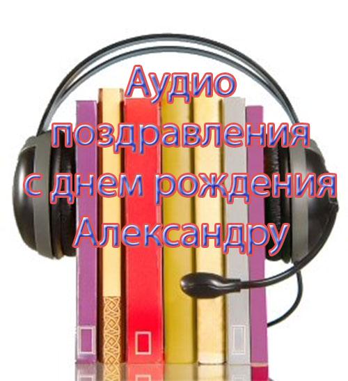 Аудио поздравления для александры